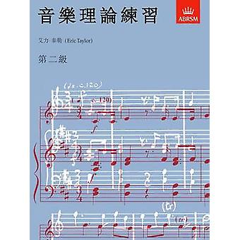Music Theory in Practice - Grade 2 (New edition) by Eric Taylor - Shi