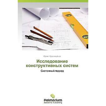 Issledovanie Konstruktivnykh Sistem by Krasnoshchyekov Yuriy