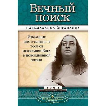 Self Realization Fellowship  MEQ Russian by Yogananda & Paramahansa