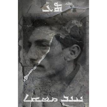 470 Assyrian Poetry by Lamassu & Nineb