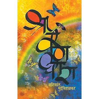 Shravandhara by Muddebihalkar & Shashikant