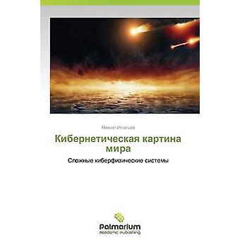 Kiberneticheskaya kartina mira av Ignatev Mikhail