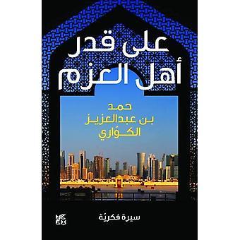 A'la Qadri Ahli Ala'zm by Hamad Al-Kawari - 9789927119644 Book