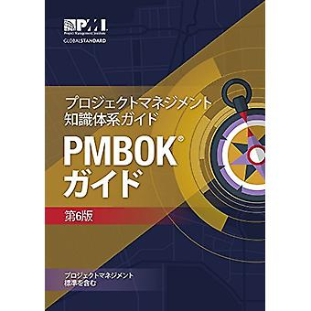 A guide to the Project Management Body of Knowledge (PMBOK Guide) - (J