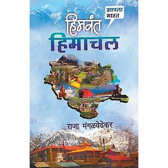 Himvant Himachal by Mangalwedhekar & Raja