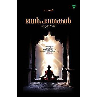 Verpathakal by Subeesh