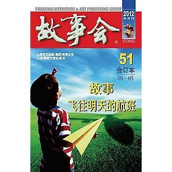 Gu Shi Hui 2012 Nian He Ding Ben 3 by He & Chengwei