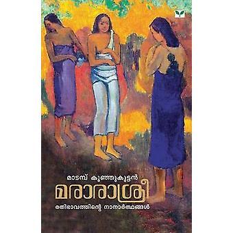 Mararasree by Kunjukuttan & Matampu