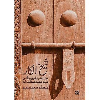 Sheikh Al-Kar (Master of the Craftsman) by Muhannad Moubaydin - 97899