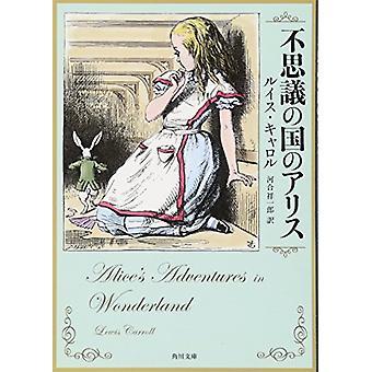 Alice's Adventures In Wonderland by Lewis Carroll - 9784042118039 Book