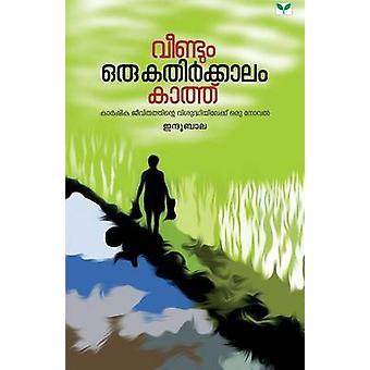 Veendum Oru Kathirkkalam Kathu by Indhubala