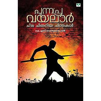 Punnapra Vayalar Chila Chithariya Chinthakal by Venugopal & K.S.
