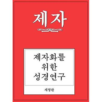 Disciple I Revised Korean Study Manual by Wilke & Richard Byrd