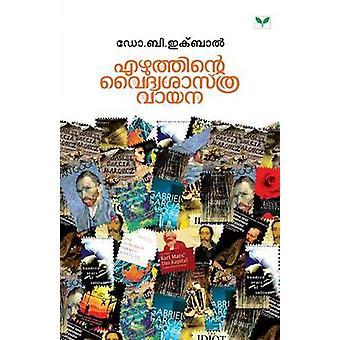 Ezhuthinte Vaidyasasthra Vayana by Ekbal & Dr.