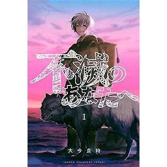 Til din evigheten 1 av Yoshitoki Oima - 9781632365712 bok