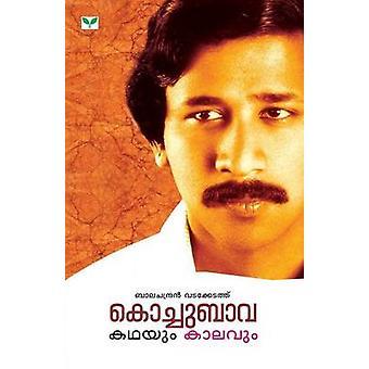 Kochubhava Kathayum Kaalavum by Vadakkedath & Balachandran