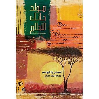 Birth of a Dreamer by Ngugi Wa Thiong'o - 9789927129506 Book