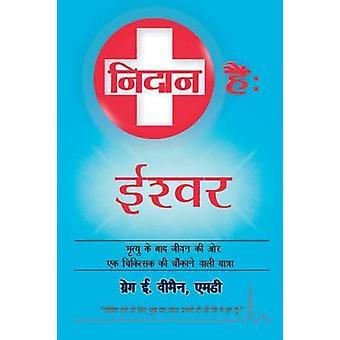 The God Diagnosis  Hindi Version by Greg E. Viehman M.D.