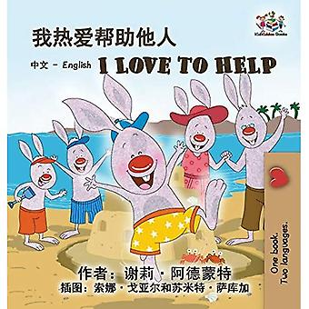 I Love to Help: Chinese English Bilingual Edition (Chinese English Bilingual Collection)