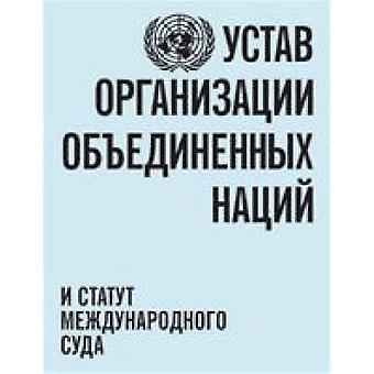 Stadgan för Förenta nationerna och internationella domstolens stadga