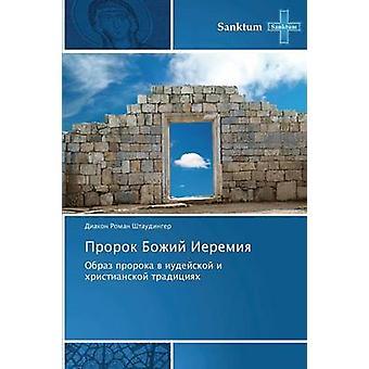 Prorok Bozhiy Ieremiya by Shtaudinger Diakon Roman
