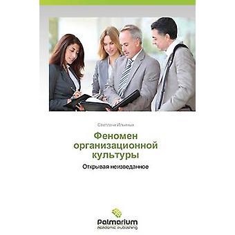 Fenomen Organizatsionnoy Kultury by Ilinykh Svetlana
