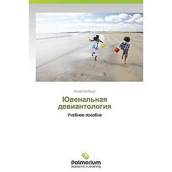 Yuvenalnaya Deviantologiya by Kleyberg Yuriy