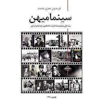 Cinema Mihan third edition by Moghadam & Fereydoun Moezi