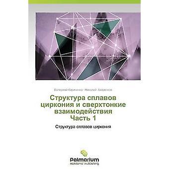 Struktura Splavov Tsirkoniya I Sverkhtonkie Vzaimodeystviya Chast 1 by Kirichenko Valeriiy