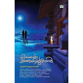 Sudeep Sudhakaran by Sudhakaran & Sudeep