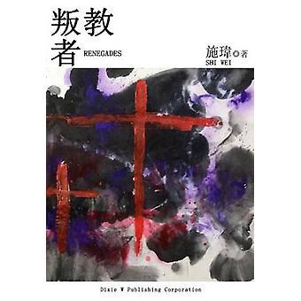 Renegades by Shi & Wei