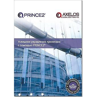 Managing successful projects with PRINCE2 [Russian print version] by