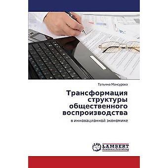 Transformatsiya Struktury Obshchestvennogo Vosproizvodstva av Mansurova Tatyana