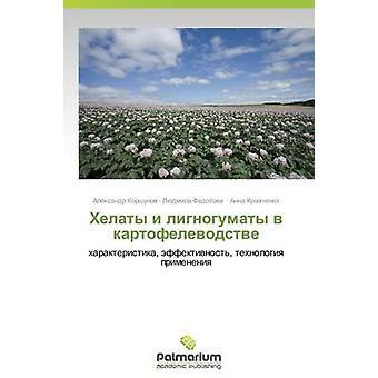 Khelaty I Lignogumaty V Kartofelevodstve by Korshunov Aleksandr
