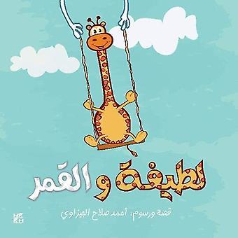 Latifa wa Al-Qamar by Ahmed Gizawy - 9789927119378 Book