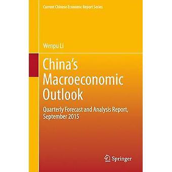 توقعات الاقتصاد الكلي في الصين - تقرير التوقعات والتحليلات الفصلية