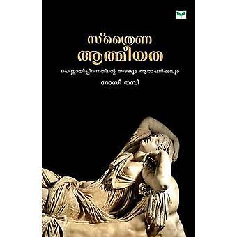 Sthraina Aathmeeyatha by Thampi & Rosy