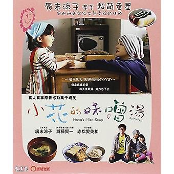 Soupe de Miso Hana (Hanachan No Misoshiru) (2015) importer des USA [Blu-ray]