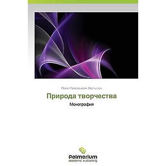 Priroda Tvorchestva by Martysyuk Pavel Grigorevich