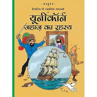 Unicorn Jahaz Ka Rehasye by Herge - 9789380070421 Book