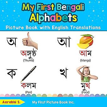 My First Bengali Alphabets Picture Book with English Translations: Bilingual Early Learning & Easy Teaching Bengali Books for Kids (Teach & Learn Basic Bengali Words for Children)