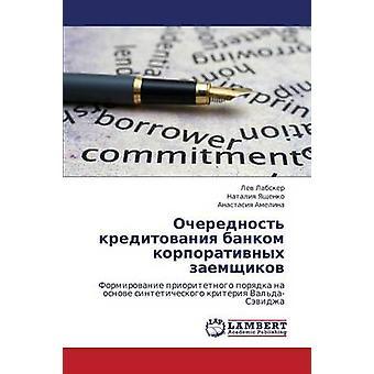 Ocherednost kreditovaniya bankom korporativnykh zaemshchikov by Labsker Lev