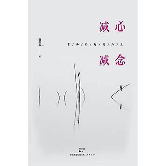 Jian Xin Jian Nian You Fo De Zhi Hui Ren Sheng by Wei & Chengsi