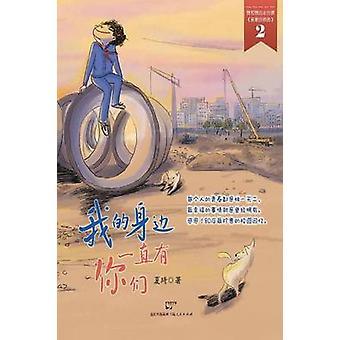 Wo De Shen Bian Yi Zhi You Ni Men by Xia & Qi
