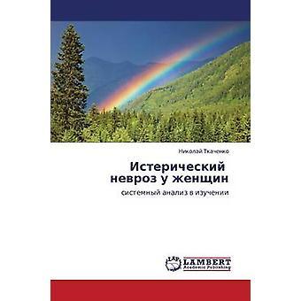 Istericheskiy Nevroz U Zhenshchin da Tkachenko Nikolay