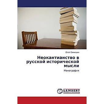Neokantianstvo V Russkoy Istoricheskoy Mysli by Sinitsyn Oleg