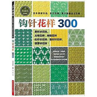 Crochet japonais 300 Different Pattern Sweater Knitting Chinese Version Book