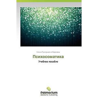 Psikhosomatika by Koroleva Elena Grigorevna