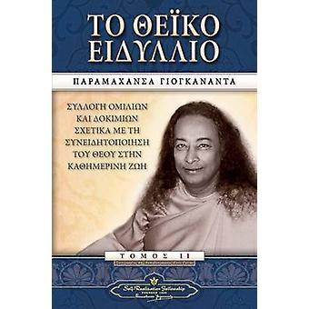 The Divine Romance Greek by Yogananda & Paramahansa