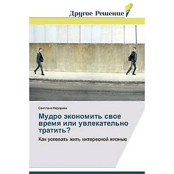 Mudro ekonomit svoe vremya ili uvlekatelno tratit by Fedorova Svetlana